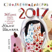 Мори Я. - 365 дней сказок, счастья и яблочных пирогов Мамы Шамана. Календарь 2017 обложка книги