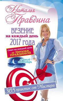 Правдина Наталья - Везение на каждый день 2017 года. 365 практик от Мастера. Лунный календарь обложка книги