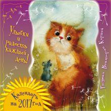 Кирдий В. - Улыбки и радость каждый день! Календарь на 2017 год обложка книги
