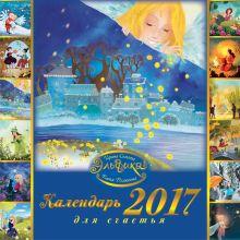 Эльфика. 2017 год. Календарь для счастья обложка книги