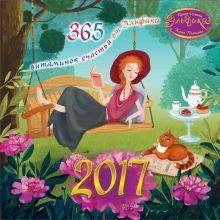 2017 год. 365 витаминок счастья от Эльфики обложка книги