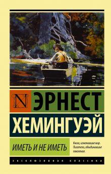 Хемингуэй Э. - Иметь и не иметь (новый перевод) обложка книги