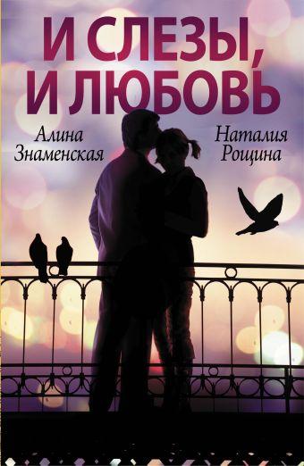 И слезы, и любовь (Комплект из 4 книг) Знаменская А.