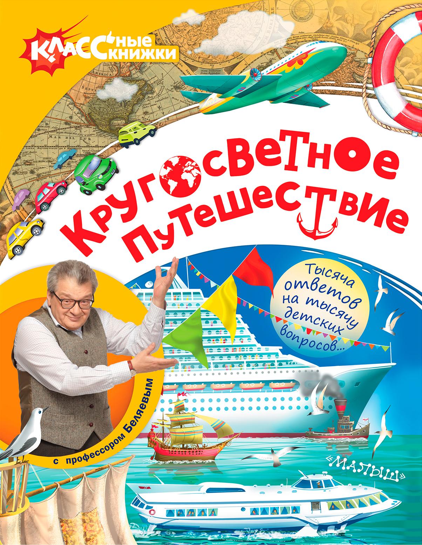 Беляев Александр Кругосветное путешествие с профессором Беляевым play land обучающая игра кругосветное путешествие
