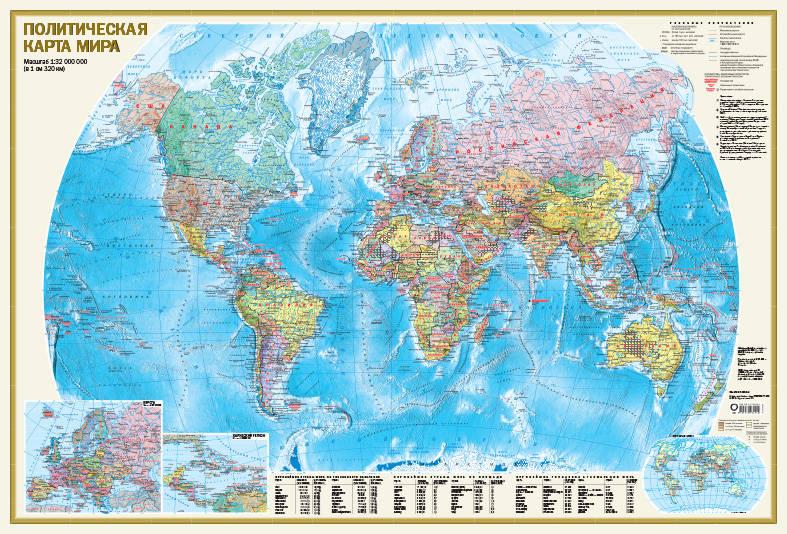 . Политическая карта мира А0 оригинальная карта мира со специальным покрытием с указанием городов