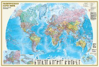 Политическая карта мира А0 .
