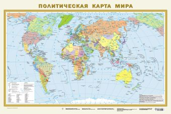Политическая карта мира А1 .