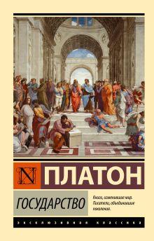 Платон - Государство обложка книги
