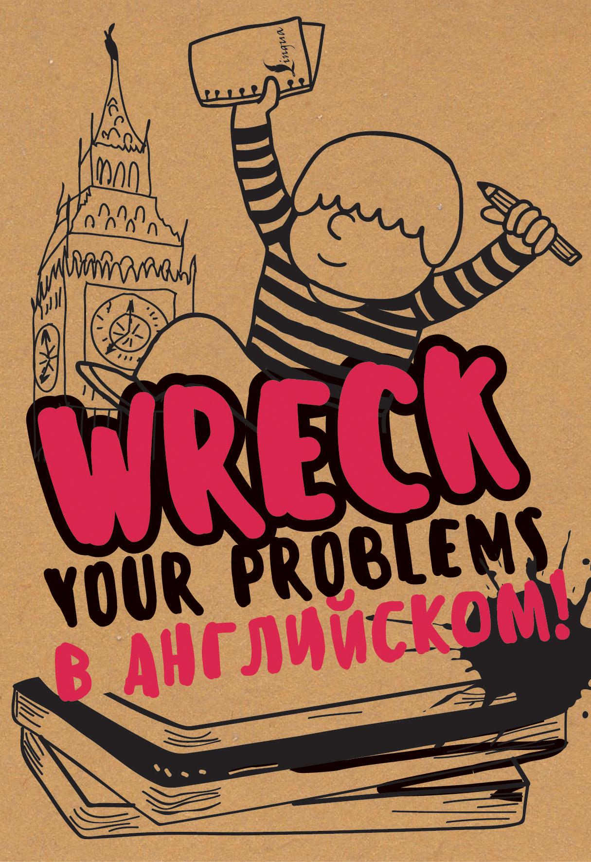 Wreck your problems в английском языке! ( Леди Гэ  )