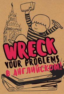 Леди Гэ - Wreck your problems в английском языке! обложка книги