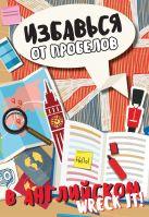 Купить Книга Избавься от пробелов в английском. Wreck it! Леди Гэ 978-5-17-098348-3 Издательство «АСТ»