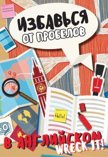 Леди Гэ - Избавься от пробелов в английском. Wreck it! обложка книги