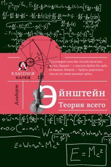 Гуреев М. - Альберт Эйнштейн. Теория всего обложка книги