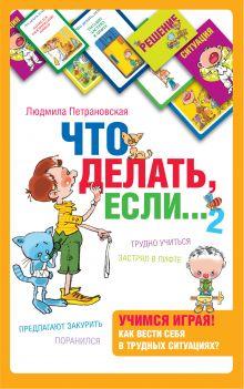 Петрановская Л.В. - Психологическая игра для детей Что делать если...2 обложка книги
