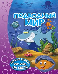 Барановская И.Г. - Подводный мир обложка книги
