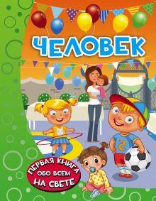 Барановская И.Г. - Человек обложка книги