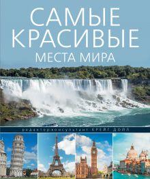 - Самые красивые места мира обложка книги