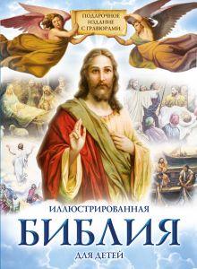 - Иллюстрированная Библия для детей. Подарочное издание с гравюрами обложка книги
