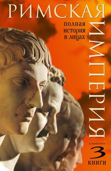 Римская империя. Полная история в лицах