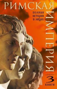 Кравчук А. - Римская империя. Полная история в лицах обложка книги
