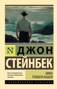 Стейнбек Дж. - Зима тревоги нашей (новый перевод) обложка книги