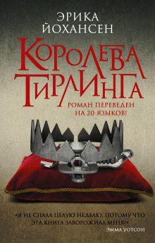 Йохансен Эрика - Королева Тирлинга обложка книги