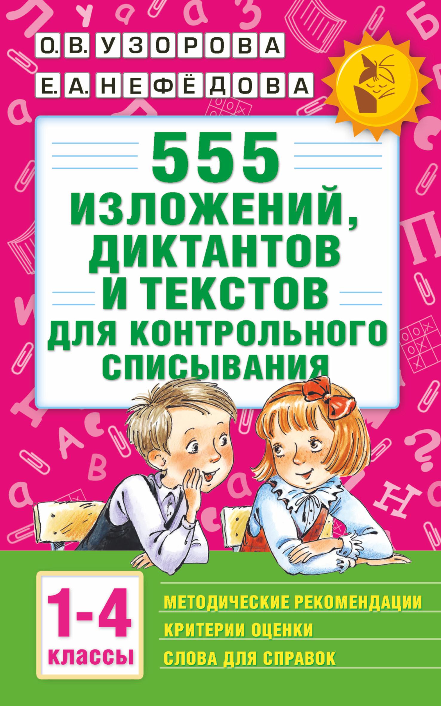 555 изложений, диктантов и текстов для контрольного списывания. 1-4 классы ( Узорова О.В.  )