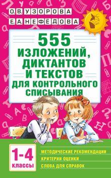 555 изложений, диктантов и текстов для контрольного списывания. 1-4 классы