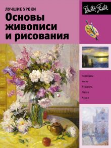 . - Лучшие уроки. Основы живописи и рисования обложка книги