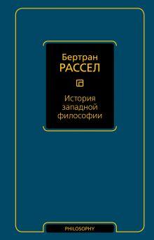 Рассел Б. - История западной философии обложка книги