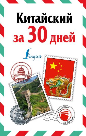 Китайский за 30 дней Воропаев Н.Н.