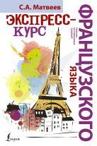 Экспресс-курс французского языка