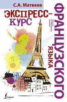 Матвеев С.А. - Экспресс-курс французского языка обложка книги