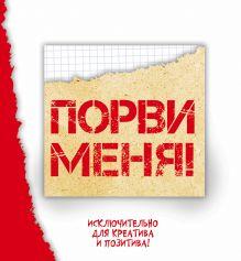 Петрова А.Б., Шабан Т.С. - Порви меня обложка книги