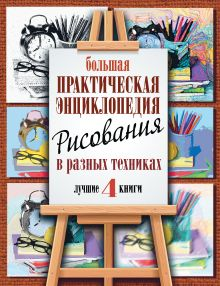 - Большая практическая энциклопедия рисования в разных техниках. 4 лучшие книги с пошаговыми иллюстрациями обложка книги