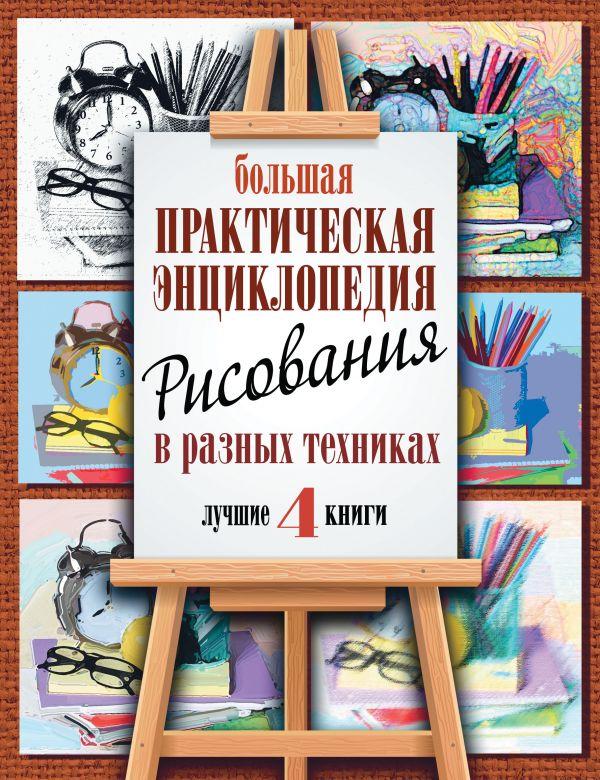 Большая практическая энциклопедия рисования в разных техниках. 4 лучшие книги с пошаговыми иллюстрациями