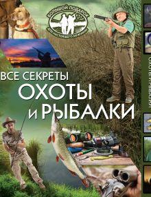 - Все секреты охоты и рыбалки. Большой подарок для настоящего мужчины обложка книги
