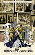 Мур А. - Лига выдающихся джентльменов. Том 1. Полное издание' обложка книги