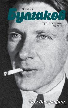 Стронгин В.Л. - Михаил Булгаков обложка книги