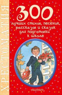 Маршак С.Я. - 300 лучших стихов, песенок, рассказов и сказок для подготовки к школе обложка книги