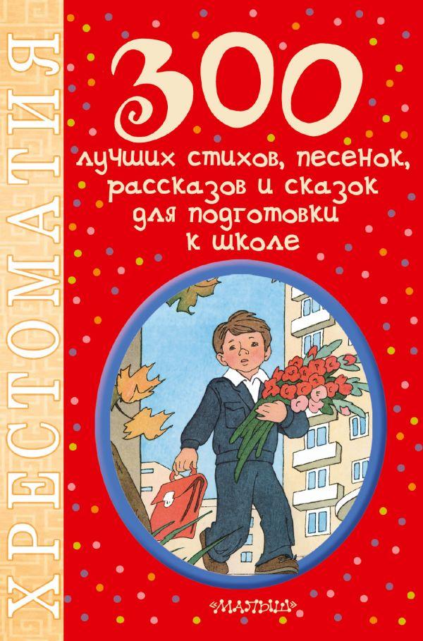 300 лучших стихов, песенок, рассказов и сказок для подготовки к школе Маршак С.Я.