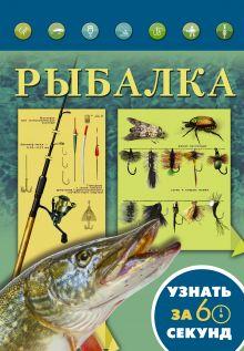 . - Рыбалка обложка книги