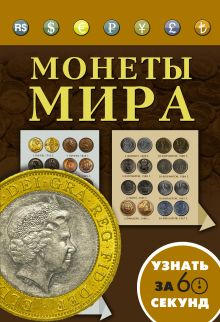 . - Монеты мира обложка книги