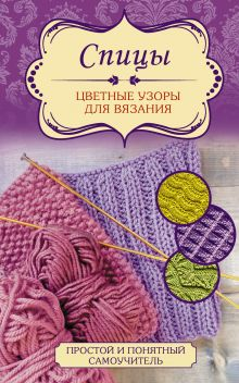 . - Спицы. Цветные узоры для вязания обложка книги