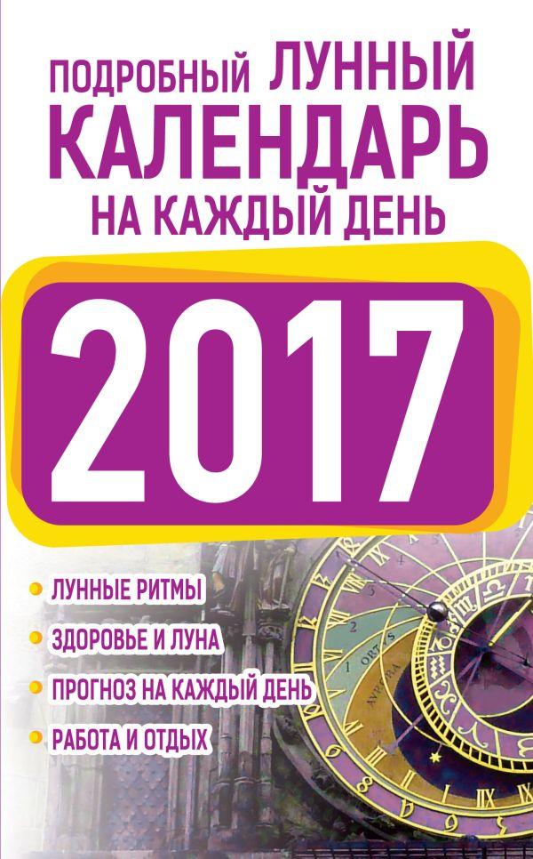 Подробный лунный календарь на каждый день 2017 Виноградова Н.