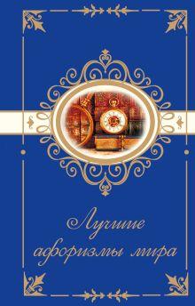 . - Лучшие афоризмы мира обложка книги