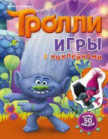 . - Тролли. Игры с наклейками (с наклейками) обложка книги