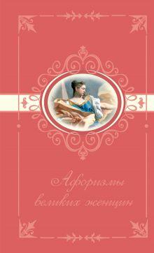 . - Афоризмы великих женщин обложка книги