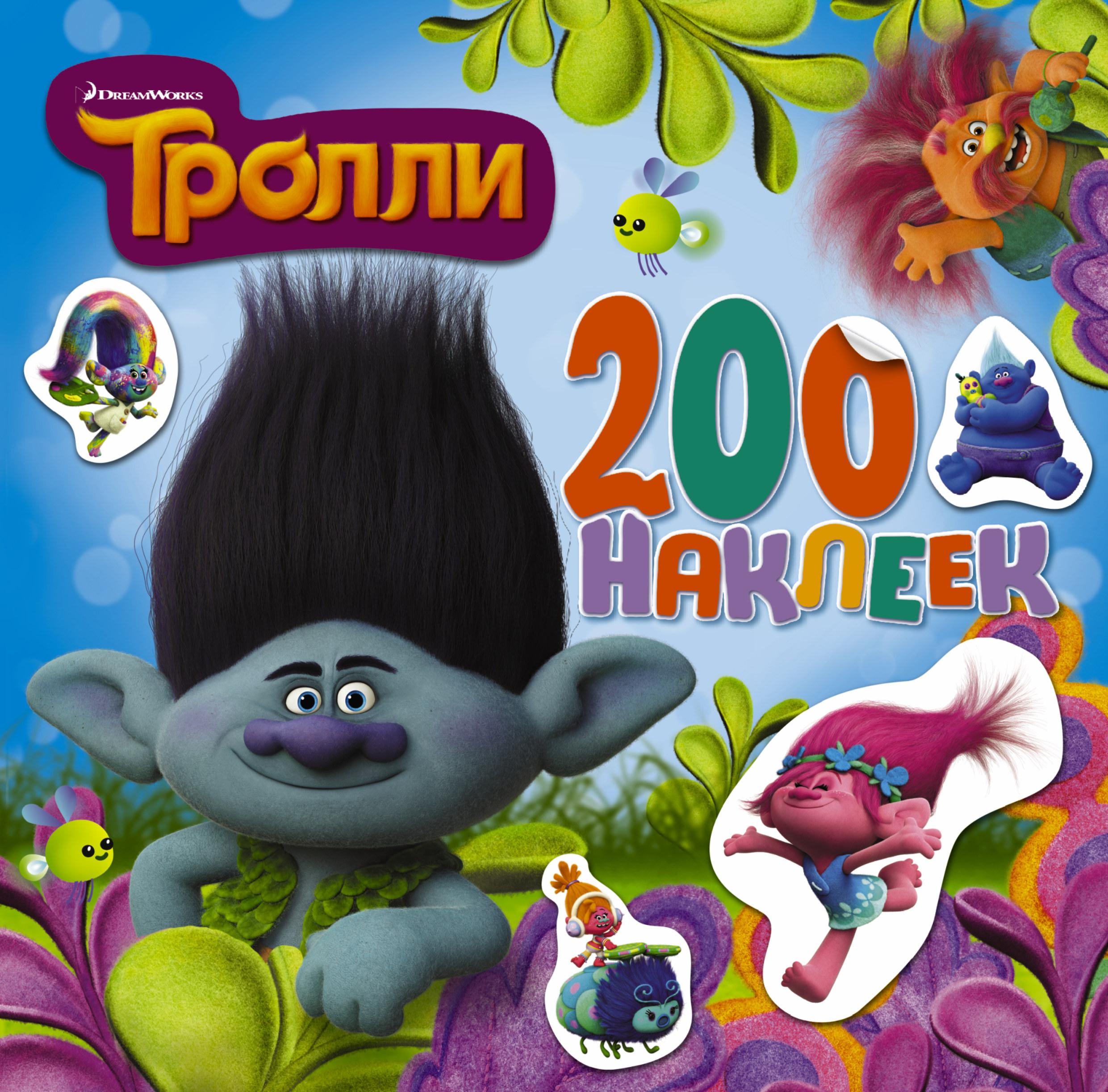 ТРОЛЛИ. Альбом 200 наклеек (голубой)