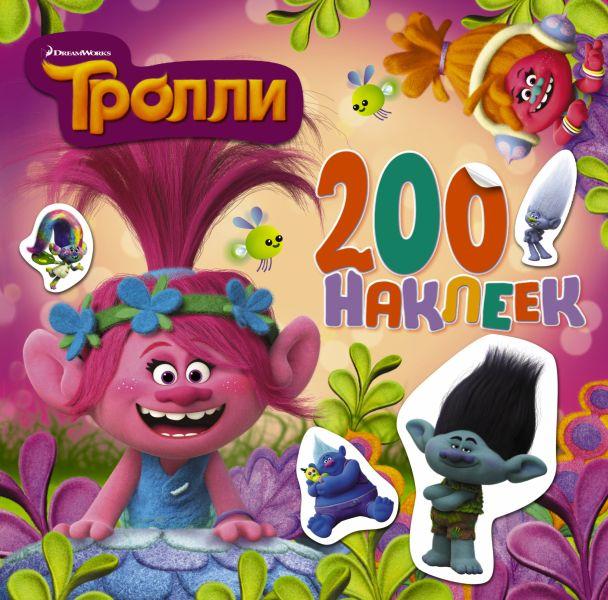 ТРОЛЛИ. Альбом 200 наклеек (розовый)